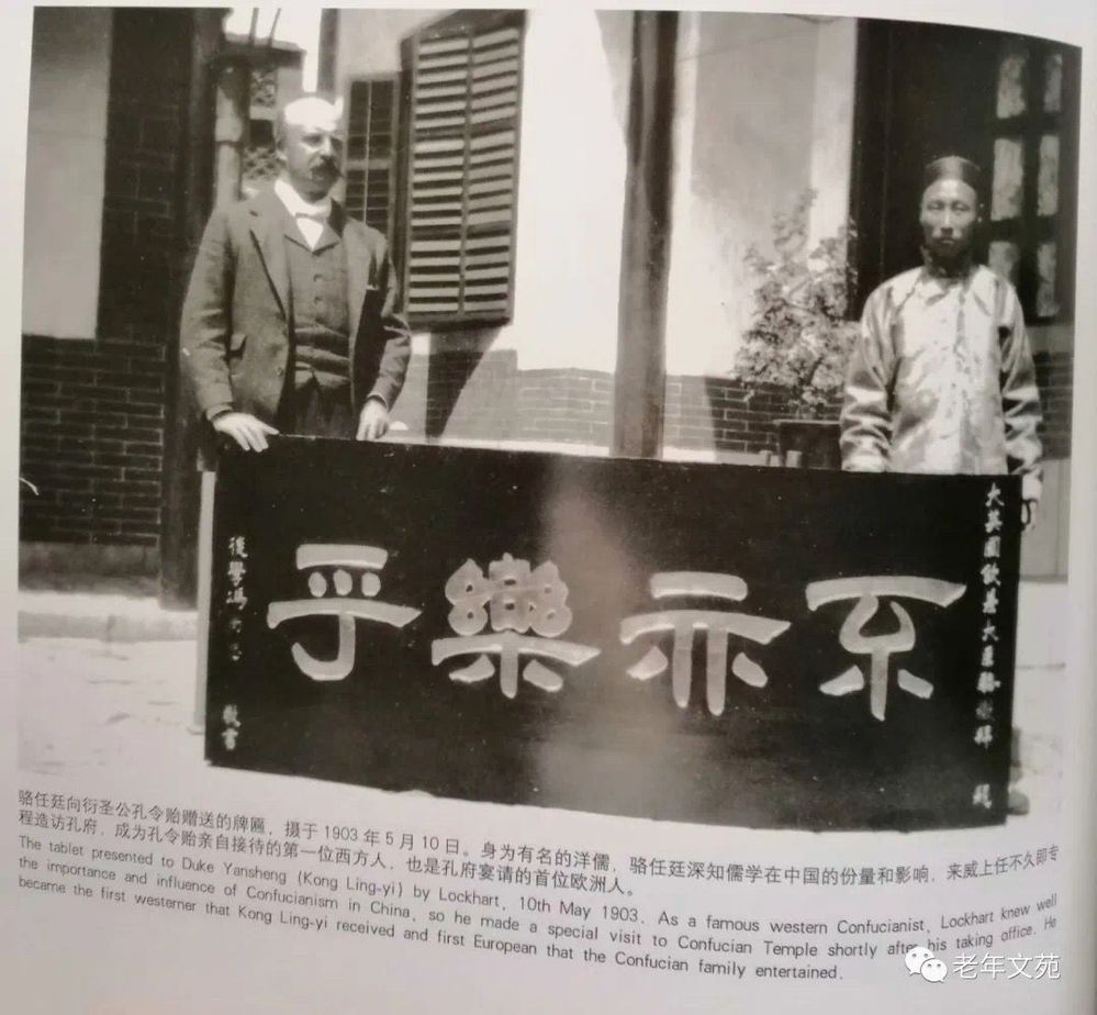 The tablet presented to Duke Yansheng (Kong Ling-yi) by Lockhart,10th May 1903. As a famous weste...
