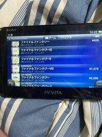 Vitaのストアに初代ffが2種類あるのですが、違いはなんですか?片方は628、もう片方は2200円します。