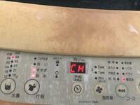 洗濯槽洗浄コースで時間が出る場所にアルファベットが出てきました、これはどういう意味でしょうか?