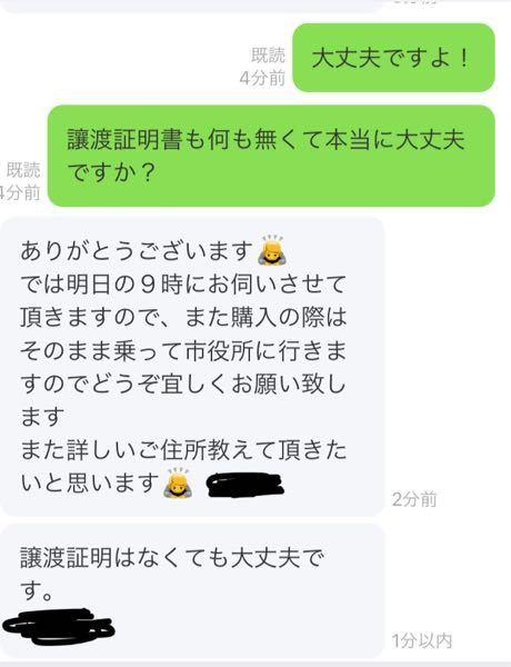 原付の名義変更について教えてください。 東大阪市→大阪市の方へ受け渡しです。 私が東大阪市役所にて廃車証明書兼讓渡証明書を貰い、ナンバープレートを返却、相手にはその書類と自賠責保険加入証明書を...