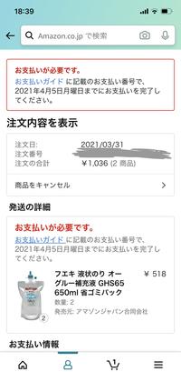 注文番号は出ていますが、お支払い番号がどこに記載されているか分かりません。教えて頂きたいです。