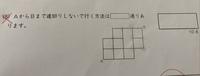 中学受験 場合の数です。 やり方を教えて頂けると助かります。  答えは 21 です。