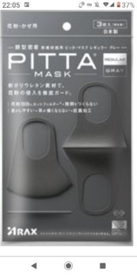 このような色のスポンジマスクで この商品より小さいサイズの物はありますか?市販に売っているものでお願いします、(ドラックストアなど)