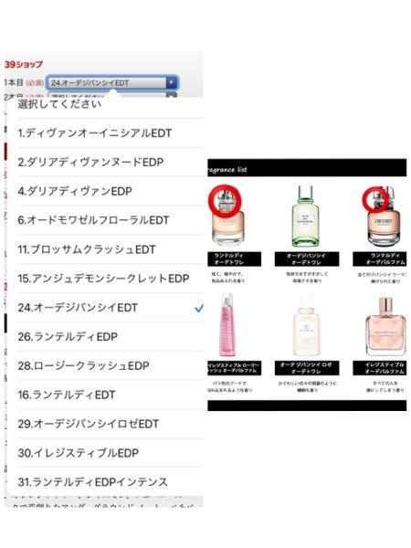香水のことで質問です。 お手隙の方、わかるようであれば お答えしていただけたらとても助かりますm(_ _)m 香水のお試しセットを2本 購入しようと思ったのですが、 画像に記載してある商品名と 購入