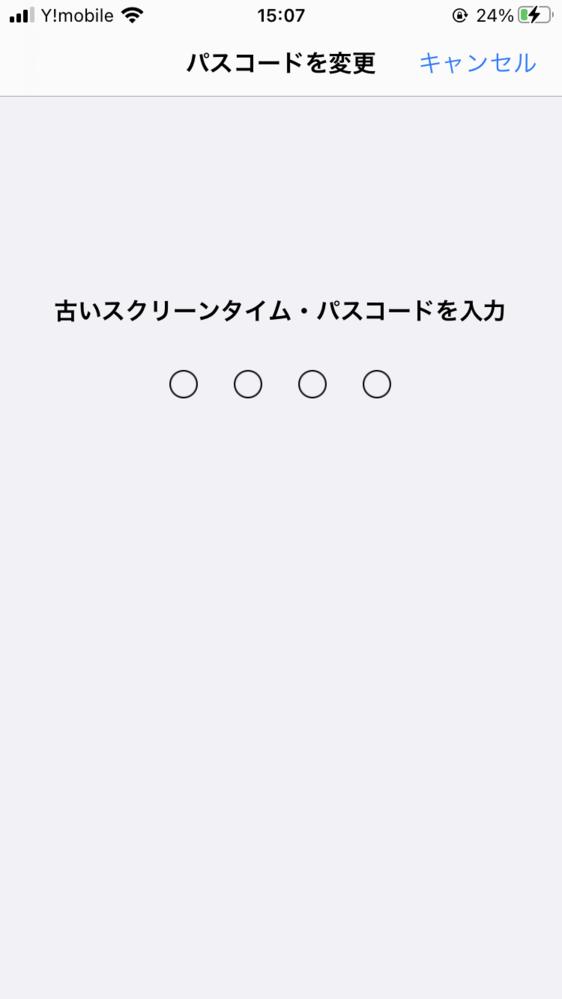 iphoneのスクリーンタイムについてなんですが、解除しようとして調べてみるとどれもパスコードを忘れた場合と表示されているのですが、 私の場合パスコードを打つキーボードが出てきて忘れた場合が出てこないんです。何か他に解除方法はないのでしょうか。