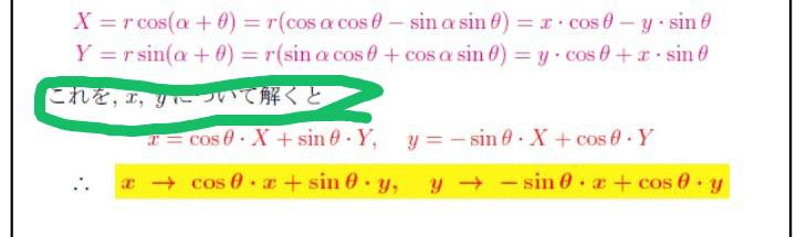 これの途中式教えて欲しいです これを、x、yについて解くとから分かりません