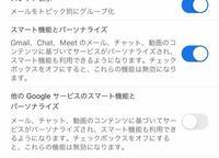 2021 年 6 月 1 日までに、Gmail、Google Chat、Google Meet の情報をどのように使用および他サービスと連携するかをお選びください 無効にするとか オンか、オフしかないですし どうすれば良い?