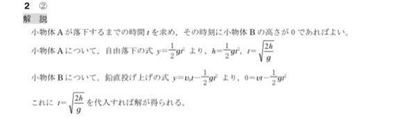 物理基礎の問題です。 なんで代入してその答えになるのか代入した時の過程の式を教えてほしいです。 答えはv=√gh/√2 になるらしいです。