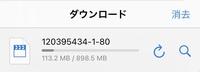 iPhoneで動画のファイルをダウンロードしようとすると容量も余裕あるのになぜか何度やっても画像のように途中で止まってしまいます。