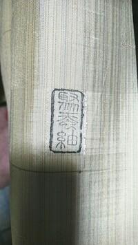 着物の紬の読み方が分からなくて困っております。 写真の刺繍が入っているのですが、読み方がわかる方、ぜひ教えて下さいませ。