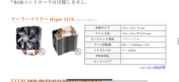 pcのcpu温度について質問です。 ツクモのBTOパソコンのRyzen7 5800Xを使用していてゲーム中、温度が90くらいまで上がります。それって普通ですか? 使っているcpuファンは写真で貼っときます
