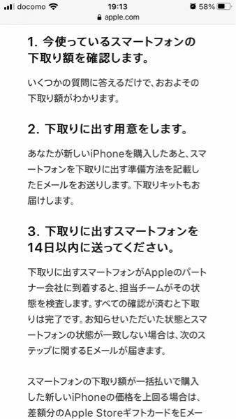 今使っているiPhoneを下取りに出して新しいiPhoneに変えたいのですが、この手順の3番は14日の間に新しいiPhoneが届くのですか? データの移行を行なってから旧iPhoneを送りたいと思っています。