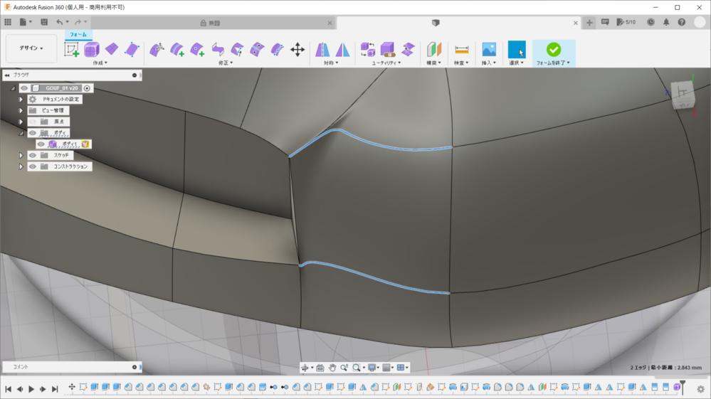 Fusion360のスカルプトでモデリングをしていると、画像のようにTスプラインがなめらかにつながらない状態が発生します。 曲率をなめらかにするにはどのように編集すればよいでしょうか? スケッチモードのスプラインだと、曲率のハンドルを操作することができますが、 この場合、同様の操作ができませんでしょうか? よろしくお願いします。