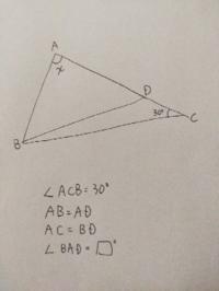 新小5、中学受験塾の先生からの問題です。 (以前こちらで質問した問題の、質問の条件を再確認したものです。)  AB=AD AC=BD ∠ACB=30度 のとき、∠BADは何度になりますか?  親子で考えてますがまだ分かりません。 ...