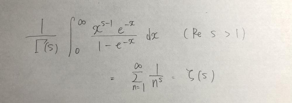 次の定積分を教えてください (1/Γ(s))∫[0→∞](x^(s-1)e^(-x))/(1-e^(-x))dx Γ(s)はガンマ関数、Re s > 1 答えは ∑[n=1→∞]1/n...