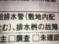 中央の漢字の読み方を教えて下さい。 排水の次の漢字です。