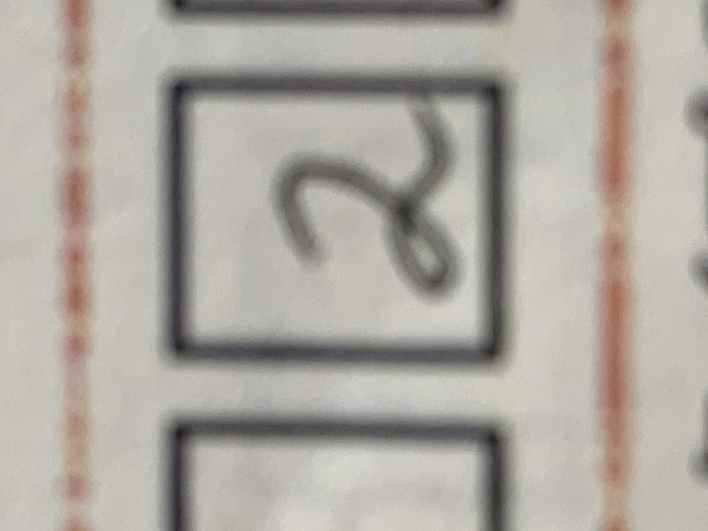 個人番号 申告書の個人番号を書く際に楷書で記入と書いてあることに気付かず、数字の2を書く時に写真のような2で書いてしまいました。 2重線を引いて訂正すればいいのか、それとももう一度紙を貰って書き直した方がいいですか?