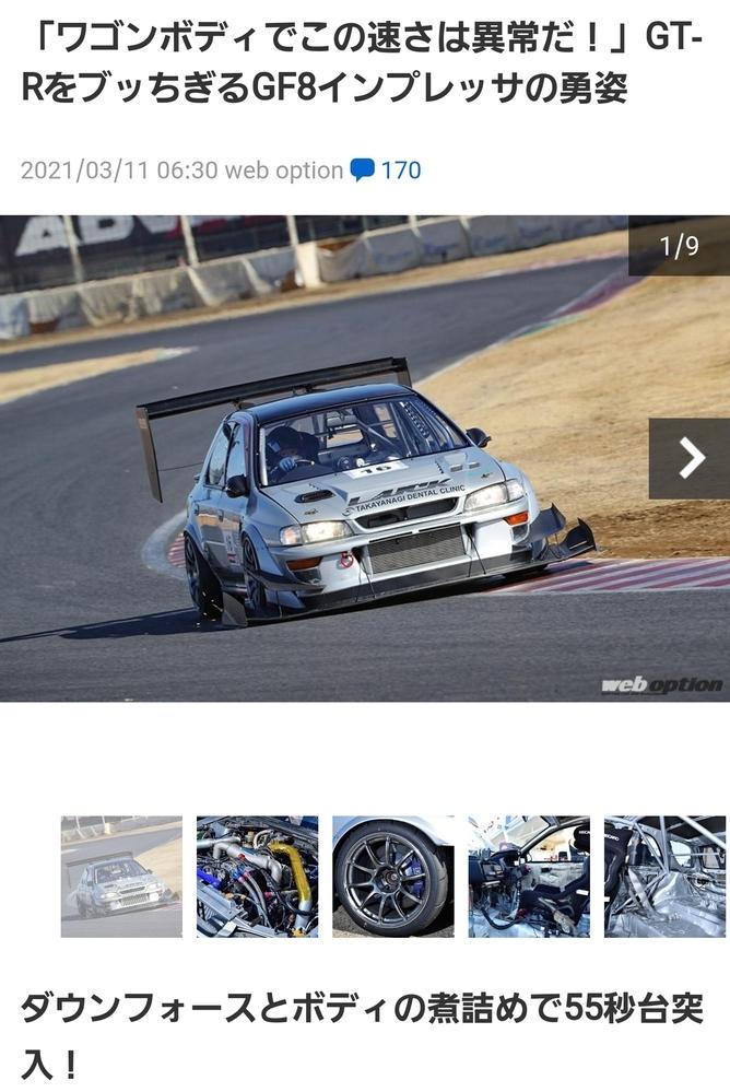 GT-Rより速いインプレッサワゴンGF8!! 今.....ワゴンでMT車 生産されてないですよね♂ 6気筒より4気筒の方がレースでは速いですか????