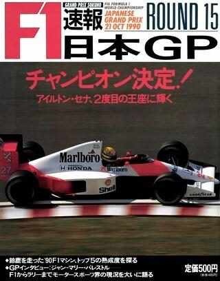 F1の雑誌て意味があるのですか。 ・・・・・・・・・・・・・・・ F1が開催されたその週の金曜日くらいに発売される雑誌のことなのですが。 確かに昔はF1のニュースを知るには雑誌だけでしたが。 ですが今はネットでF1のニュースが分かると思うのですが。 さらに言えば雑誌のニュースてネットのニュースより遅れているし。 F1の雑誌て意味があるのですか。 と質問したら。 専門家の専門的分析が読める。 とい