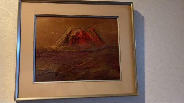 この赤富士?の絵、誰の作品かなど詳細教えてください