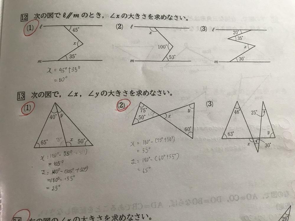 四角12の3と四角13の3を教えてください!