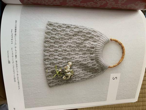 手編みのバッグについて質問です。 画像のようなバッグを編んでいます。 内袋には、模様編みなので接着芯を付けない方がいいと書いてありましたが、接着芯なしではへにょっとしてカッコ悪くはないでしょうか...