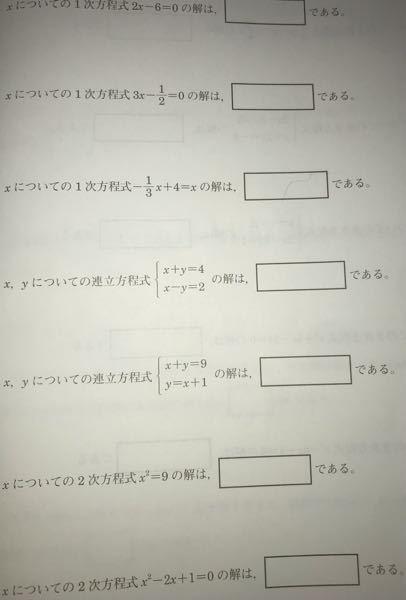 答えを教えてください!
