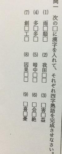中学生の国語、四字熟語の問題です。 答えられる方!