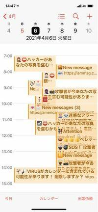iPhoneのカレンダーがウイルスに侵されているみたいです どうしたらなおりますか
