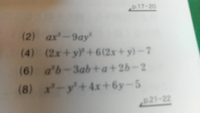 数学因数分解 (6)の解き方を教えてください。(答えだけではなく) お願いします。