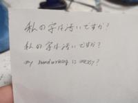 私の字は汚いですか? 上から「普通に」「速く」「英語で普通に」書きました。