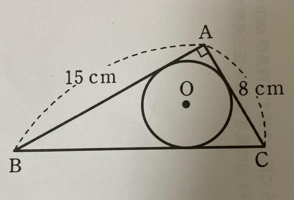 数学の問題です、 もしよければ途中式もお願いします! AB = 15 cm、AC = 8cm、 ZA = 90°の直角三角形ABCの 内接円を0とする。円0の半径を求めなさい。