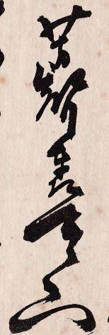 次の漢文は何と読みますか。教えて下さい。