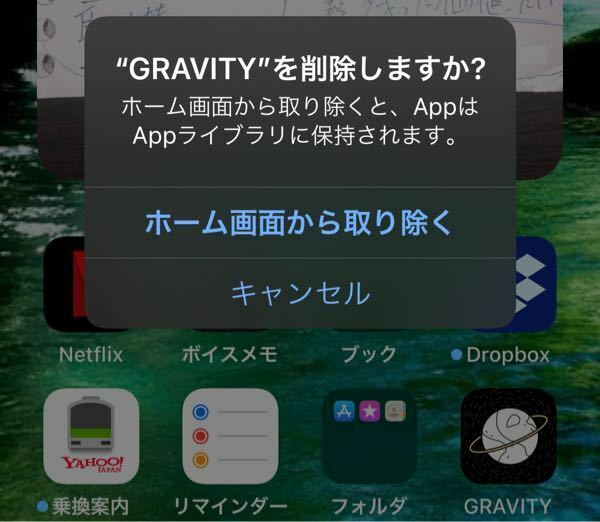 i【緊急】Phoneでアプリをどうやっても消せなくなりました。ホーム画面上では写真のようにホーム画面から消す操作しかできず、右端までスライドしたところに出てくるアプリ一覧及び設定アプリ内でも削除ができません 。これはバグ(故障)でしょうか?それとも改善策や消す方法が他にもありますか? 教えてください