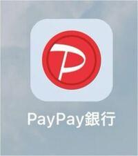 今、ペイペイ銀行のアプリが iPhoneにありました  ダウンロードした覚えはないと 思い込み 一瞬理解できませんでした     ジャパンネット銀行で画像と 名前が変わっただけでした なんか、以前は地味な紺色でしたが 赤色になって私はペイペイ気に入ってますし 良いと思いますが、どうですか?