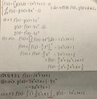 数学II 微分法と積分法 写真の問題を解いたところ、f(x)の定数項が解答では1となっておりました。解答は別の解法を用いておりその理屈は理解できましたが、自らの解法も一見筋が通っているように思えます。 誤りがどこにあるのか、どうしても自分では分からないので指摘してくださると嬉しいです。 よろしくお願いいたします。