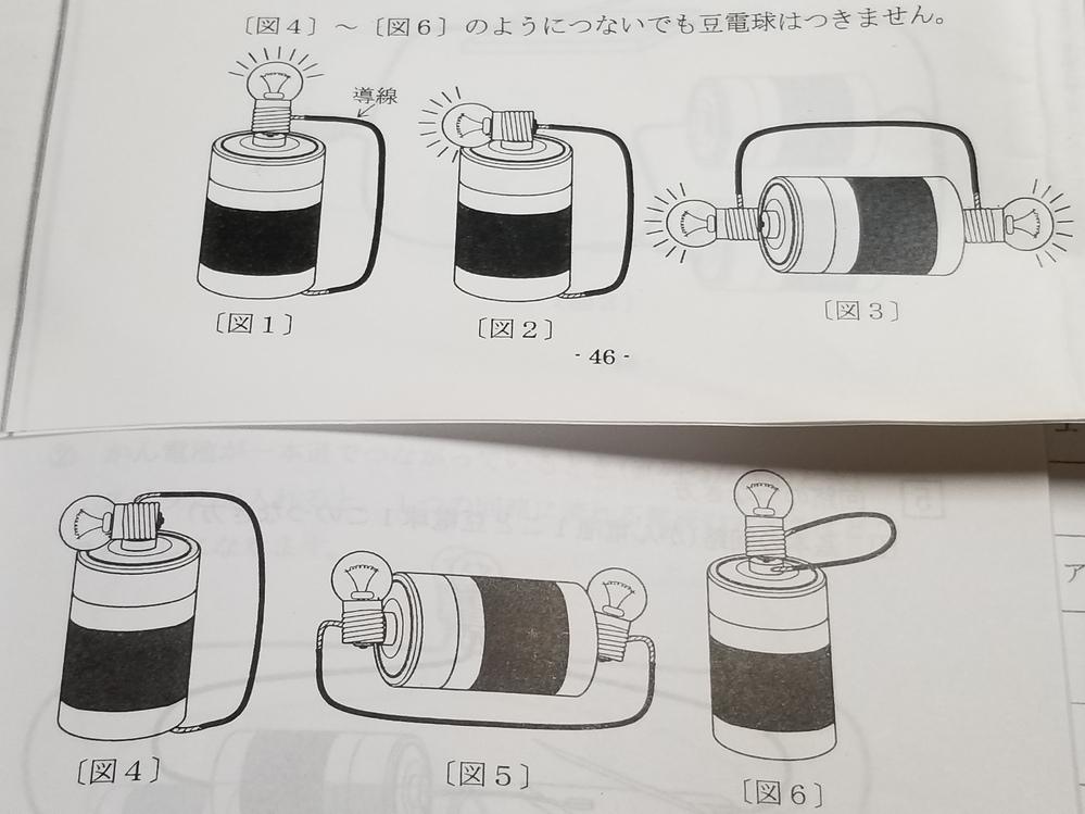 小学生の理科を教えてください。電気回路です。どういうふうだと電気がついて、どういうふうだと電気がつかないか知りたいです。 図の1~6まで一つずつ解説頂けませんでしょうか。よろしくお願いいたします。
