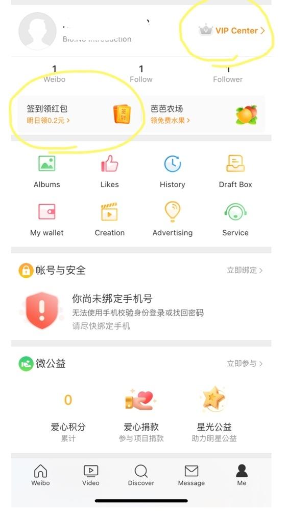 weiboについて 教えていただきたいです。 ①プロフィールページを見ると画像のように「VIP Center」と表示されています。 これは有料会員の印なのでしょうか? ②下の黄色い丸部分は何を表していますか?お金のことが書いてある気がして…こちらも何かに誤って登録してしまったのでしょうか(>_<)