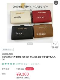 BUYMAで販売されているこの財布はやっぱり偽物なのでしょうか? また、マイケルコースの公式サイトで調べてみてもこの形の財布は出てこないのですが元々この形の財布はないんでしょうか? 分かる方教えてください。