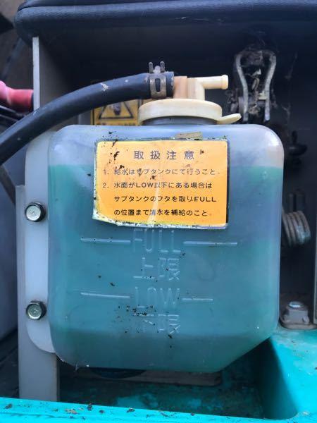 ホイールローダーの水温計について、ど素人なりに質問させてください。 写真の様に作業の途中ラジエーターのリザーブタンクが今は沢山になってますが、エンジンが冷えている時はLOWより下になってました。 そ