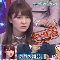 日向坂46・渡邉美穂ちゃんからぶりっ子をやっていると指摘されて、放心状態の顔をしている日向坂46・加藤史帆ちゃんが面白いと思いますか?