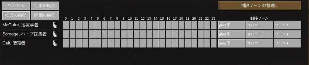 rim world についての質問なのですが、以下の画像のように時間割や其の他の色彩が白一色になってしまいました。 どこかをいじった記憶などもないのですが、どなたか改善方法を知っている方いらっし...