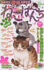 痛車のイラスト 秋葉原系のイラストであれば痛車ですか? 当方は部類のネコ好きなのでこのコミック誌の ロゴそのままを貼り付けたりネコのイラストを描きたいです。