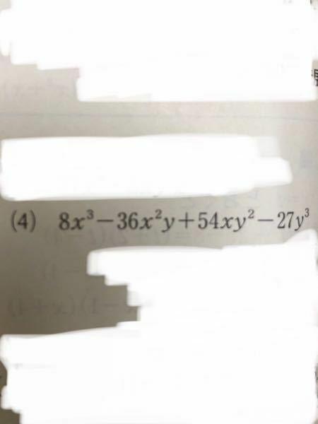 高校の数学を教えてください。 因数分解です。解き方の過程をお願いいたします。