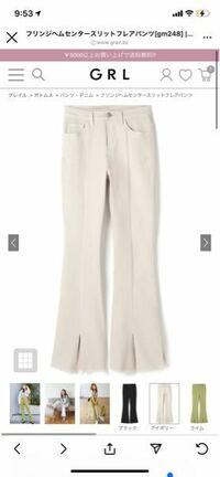 GRLでこのフレアパンツを購入したいんですが、身長156cm、普段着のウエストは60~65cm、ヒップは80~85cmです。SかMで迷ってます 至急返信お願いしたいです。