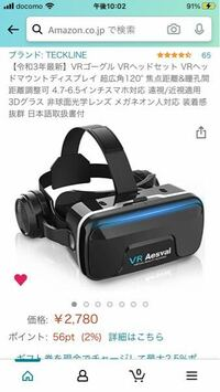 ヒプノシスマイクのVRバトルについてです。 VRバトルを見るためにVRゴーグルを購入しようと思っているのですが(Amazonで購入しようと思ってます)、種類は自分の持っているiPhoneの機種に対応していれば何でもいいのでしょうか? (下の画像の商品を購入しようと思ってます。) ↓リンクです。  https://www.amazon.co.jp/dp/B08R9NYNBP/ref=cm_sw...