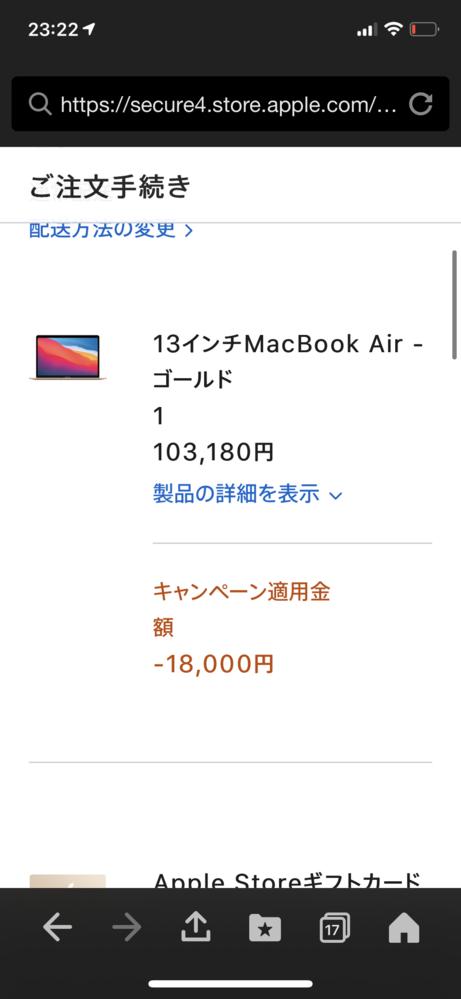 今Appleでやっている学割でMacBookAirを買おうと思っていて 学割で18000円分のギフト券をくれるらしいのですが 見た感じ18000円引かれて103000円ですか? それとも1030...