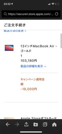 今Appleでやっている学割でMacBookAirを買おうと思っていて 学割で18000円分のギフト券をくれるらしいのですが 見た感じ18000円引かれて103000円ですか? それとも103000円からさらに18000円分のギフト券をくれる...