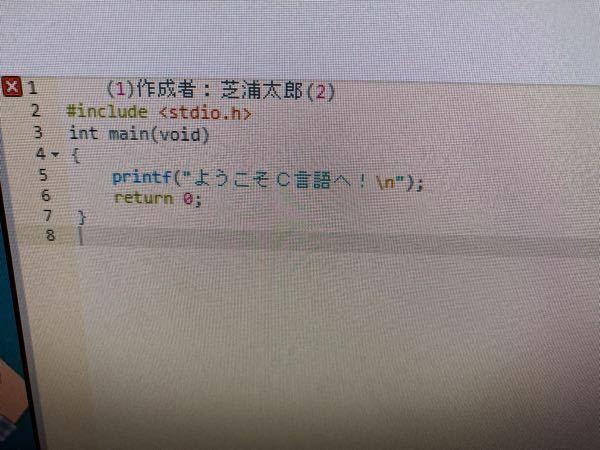 c言語について質問です。(1)(2)に何を入れれば正しくコードが成り立ちますか?//以外の解答をお願いします