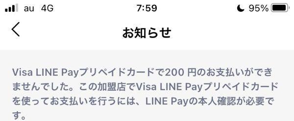 Google Cloud Platformの登録に、Line Payのバーチャルカードを利用しようとしています。ですが、カード情報を入力して次に進もうとすると画像のような通知が出て先に進めません。 本